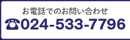 024-533-7796